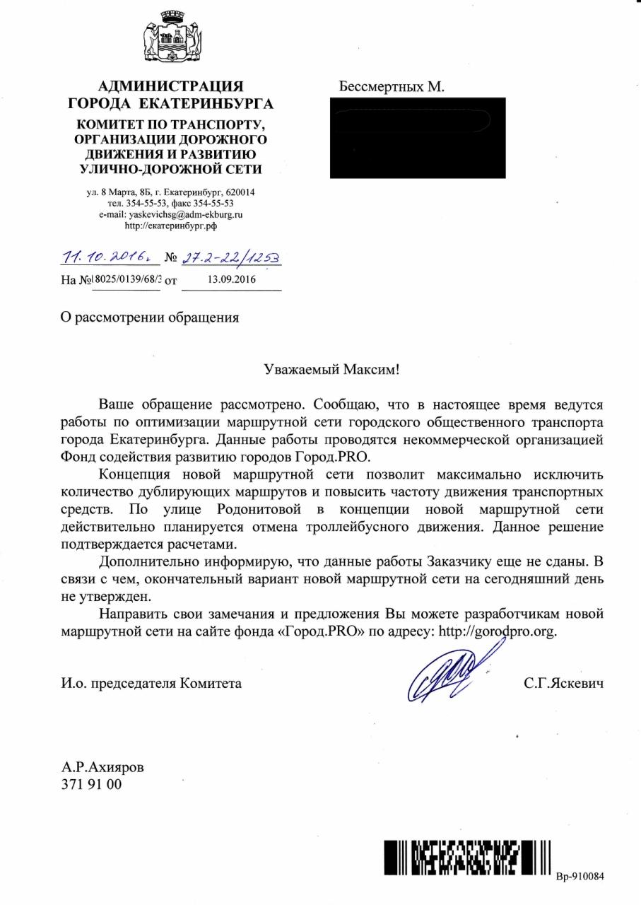 Письмо из мэрии Екатеринбурга о ликвидации троллейбусов на Ботанике