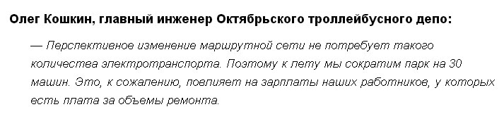 Комментарий о сокращении троллейбусного парка Екатеринбурга