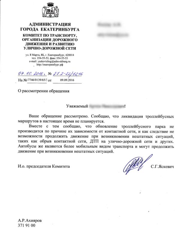 исьмо из мэрии Екатеринбурга об обновлении парка троллейбусов